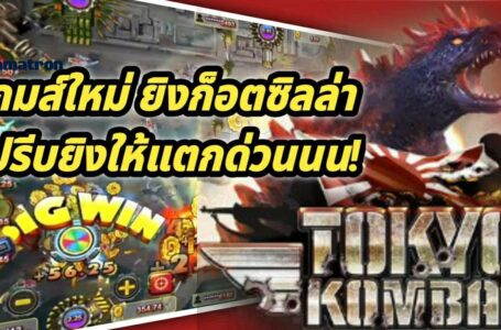 ยิงปลาล้าสมัยอยากได้เงินไวต้องยิงก็อตซิลล่ากับเกม Tokyo Combat by Gamatron